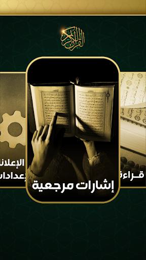 مصحف الحرمين ( القرآن الكريم قراءة بدون إنترنت )