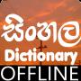 icon Dictionary Sinhala English