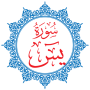 icon Surah Yasin | Arabic