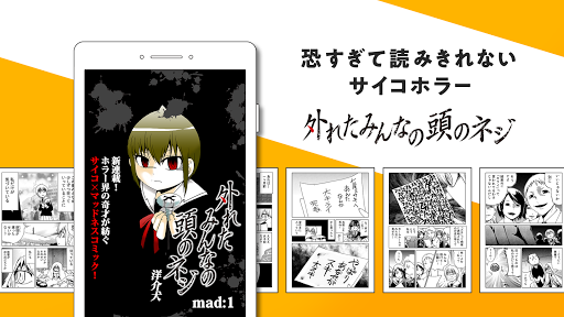 GANMA! - Manga app with no restrictions on manga for free all story