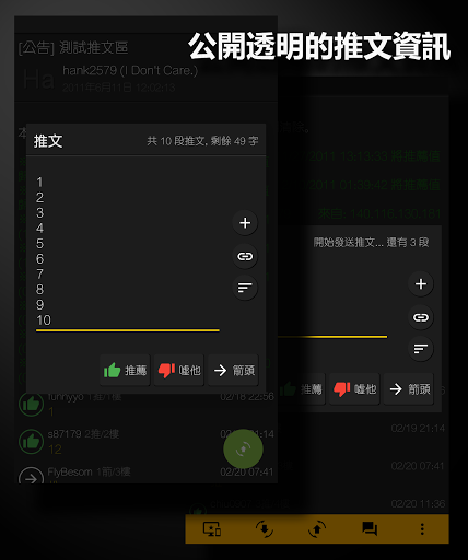 PiTT - PTT Mobile Device Browser