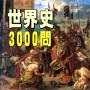 icon 世界史3000問 受験にも役立つ!無料世界史学習アプリ