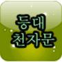 icon 등대 천자문