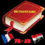 icon Dictionnaire Francais Arabe