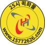 icon 주선25시콜화물 1577-2626 퀵서비스 화물