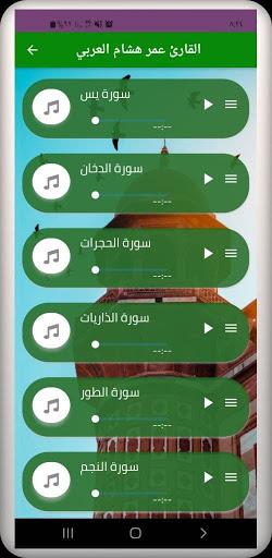 القارئ عمر هشام العربي القران الكريم بدون نت