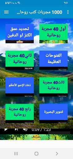 1000 مجربات كتب روحانيات صحيحة