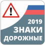 icon Дорожные Знаки ПДД