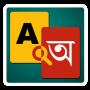 icon English to Bangla Dictionary