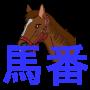 icon 馬番