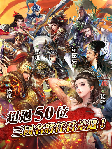 Competing for the Three Kingdoms 2 - The Lord is coming
