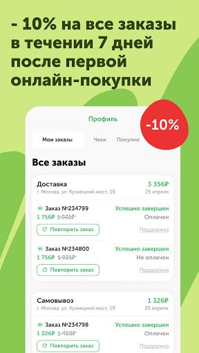 VkusVill shops health food