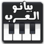 icon بيانو العرب