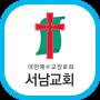 icon 서남교회