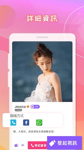 SendU - Online Video Chat & Voice Chat