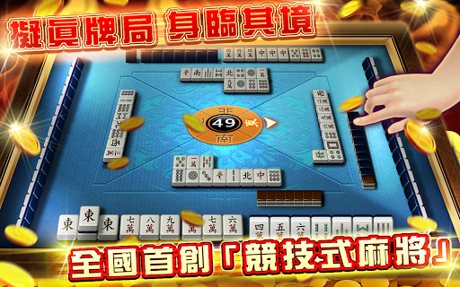 Competitive Mahjong [including game games such as La Pa, Sui Bao, etc.]