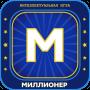 icon Новый Миллионер 2017