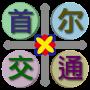 icon 首尔交通 简体版