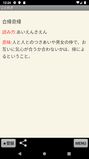 Proverb, Four-letter idiom, Obfuscated kanji learning small dictionary
