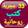 icon سر الأسرار 33 مجربة كتب روحانية