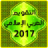 icon com.friends.jordan.calender 4.0.7