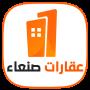 icon عقارات صنعاء