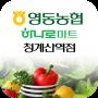 icon 영동농협 하나로마트 청계산역점