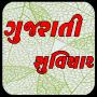 icon Gujarati Suvichar