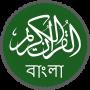 icon Quran Bangla
