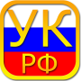 icon Criminal Code of Russia Free