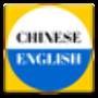 icon Chinese to English Speaking