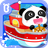 icon Little Panda Captain 8.16.10.20