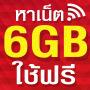 icon หาเน็ต 6GB ใช้ฟรี
