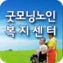 icon 굿모닝 노인복지센터