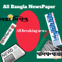 icon Bangla Newspaper:Breaking news