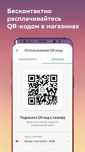 Sberbank Online