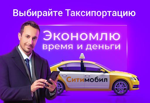 Citymobil Taxi