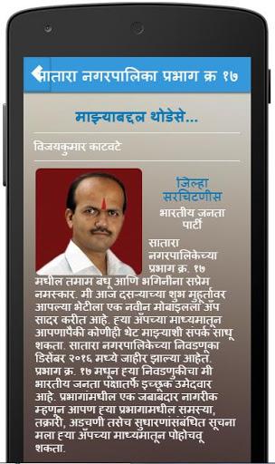 Satara Nagarpalika Ward No. 17