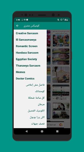 Egyptian Comics