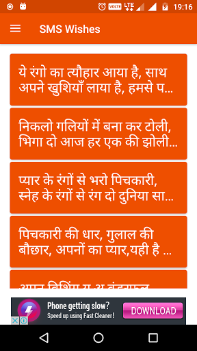 Happy Holi SMS And ImageWishes