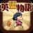 icon com.frecre.englishstory 384