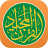 icon Quran Majeed 4.5.3 rc2