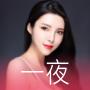 icon 一夜 - 全球華人私密交友社區,SWAG一對一視訊聊天App