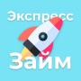 icon Экспресс Займ - Без отказов!