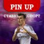 icon Pin Up (Пин-ап) ставки - спорт