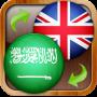 icon Arabic - English Dictionary