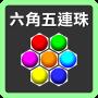 icon 六角五連珠