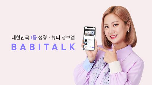 Barbie Talk - Korea 1