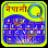 icon Quick Nepali keyboard 4.0