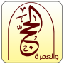 icon الحج والعمرة
